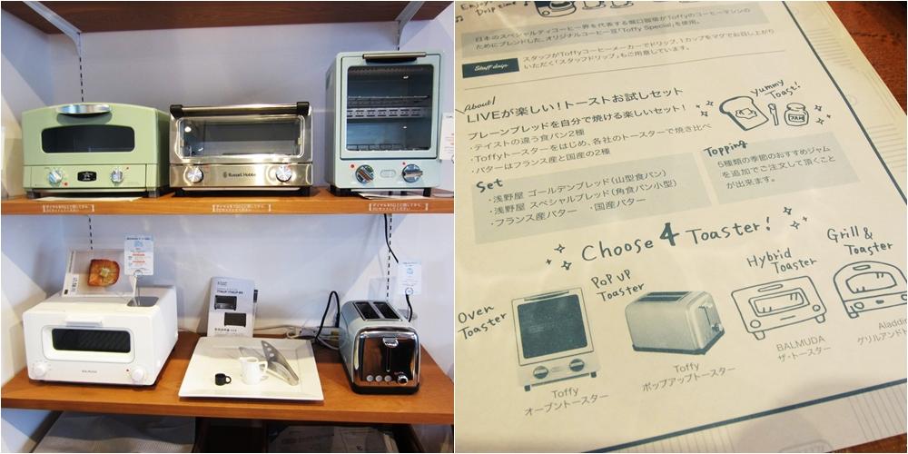 Toffy自由之丘店咖啡廳烤箱
