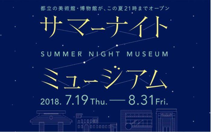 夏日夜遊博物館