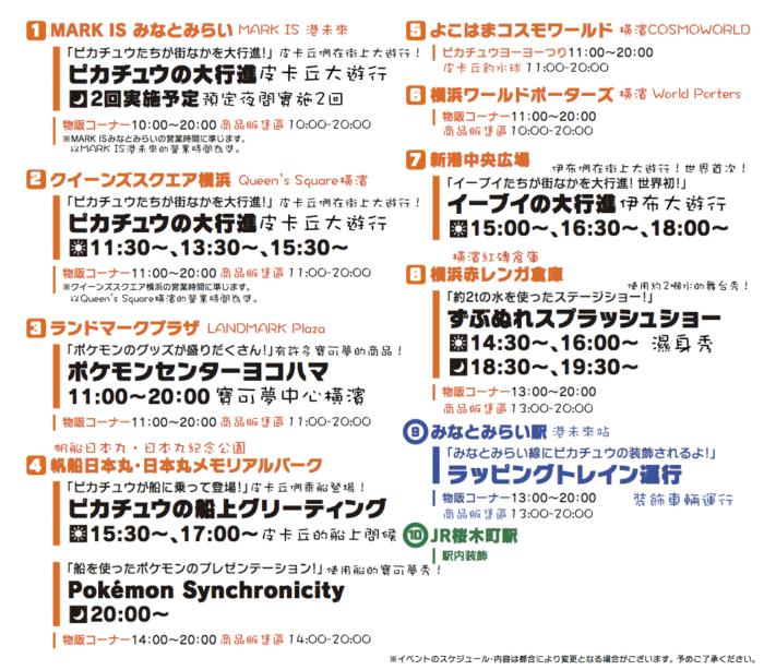 日本橫濱2018皮卡丘大量出現遊行活動寶可夢皮卡丘伊布活動內容與時間