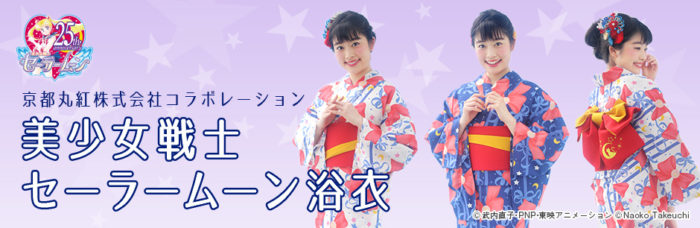 美少女戰士Sailor Moon系列浴衣
