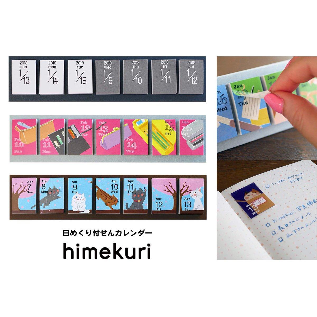 2018日本文具大賞得獎作品himekuri便條小桌曆
