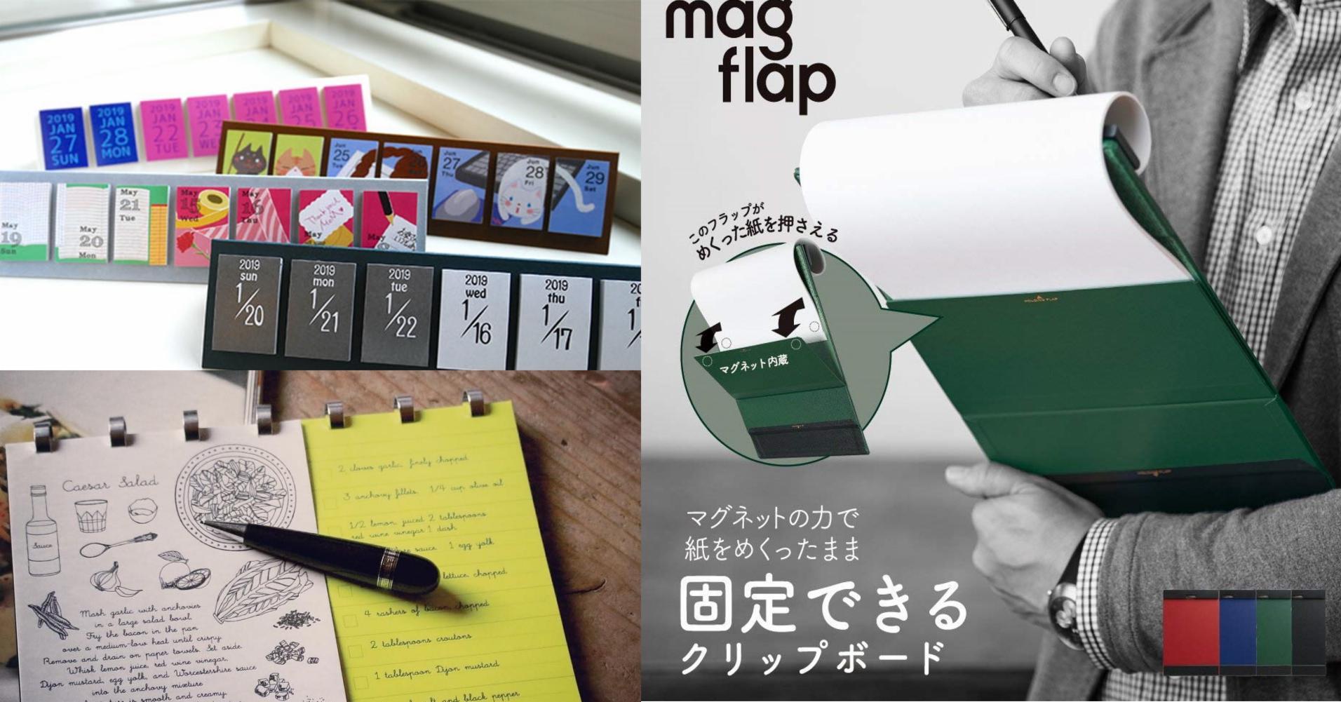 2018日本文具大賞名單發表囉!各種實用有趣文具一次介紹給你