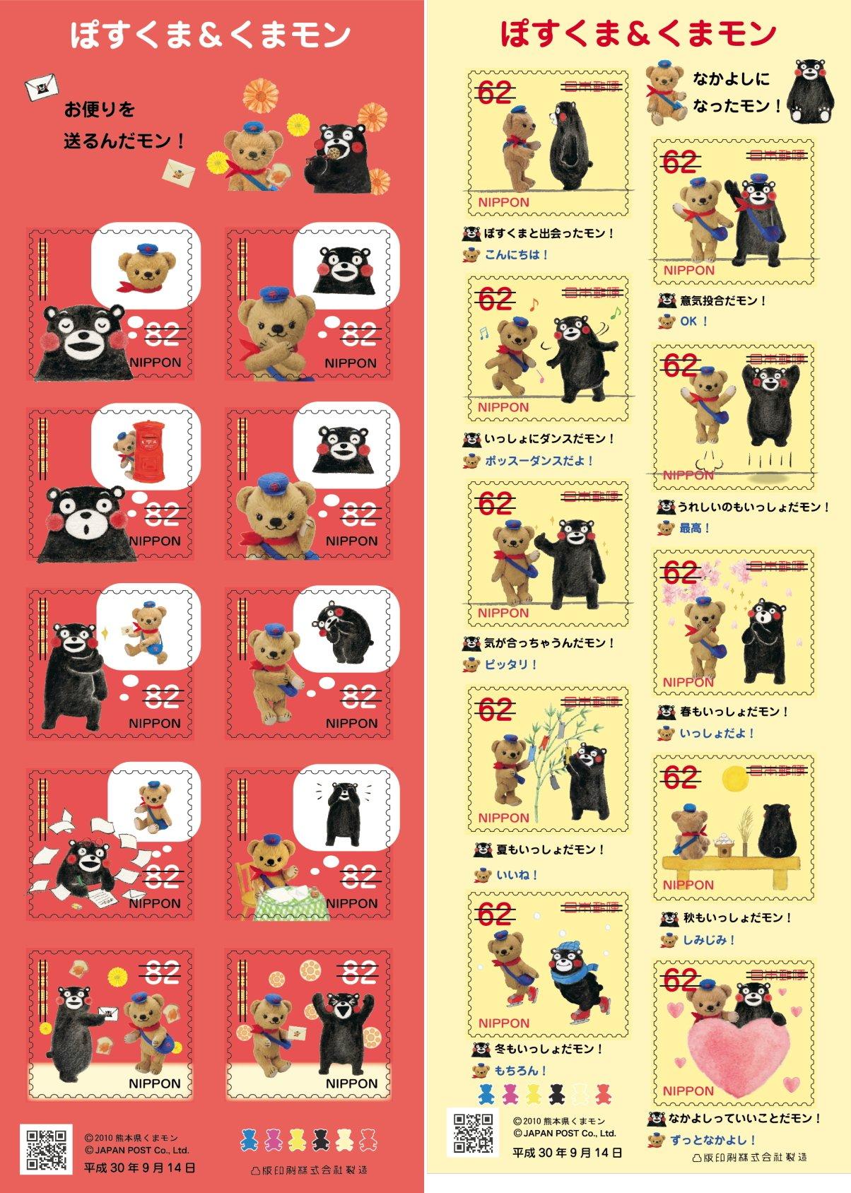 日本郵票日本郵局熊&熊本熊