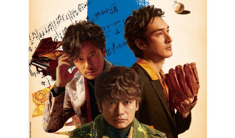 香取慎吾、草彅剛、稻垣吾郎主演電影「臭小子與美麗世界」將推出DVD作品 新地圖、