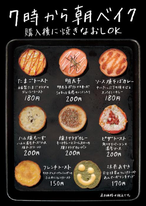 maruishokupan吐司擺盤
