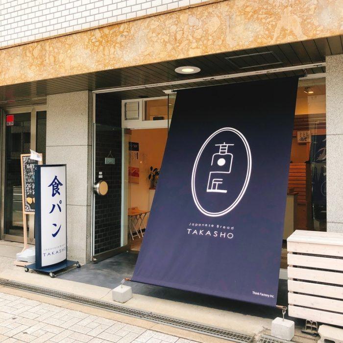 takashou店面