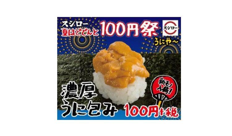 只要日幣100就能吃到海膽!?日本壽司郎「濃郁海膽海苔包」將以¥100的划算價格期間限定登場 壽司、