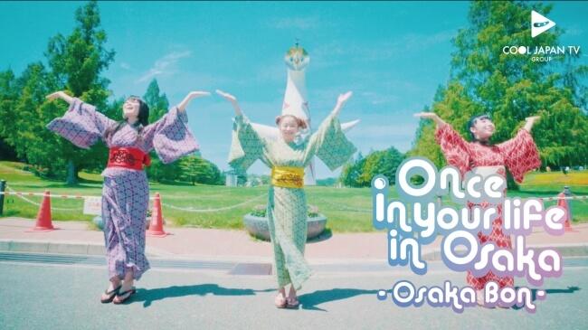 泡泡音樂祭主題曲「Osaka Bon」在YouTube上已突破100萬次觀看! 日本旅行、日本觀光、