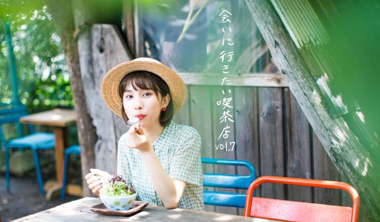 東京散步 必訪咖啡廳 #7 在古民家庭院乘涼 代官山「ウララ(urara)」 咖啡廳、在代官山、東京散步、谷奥瑛麻、