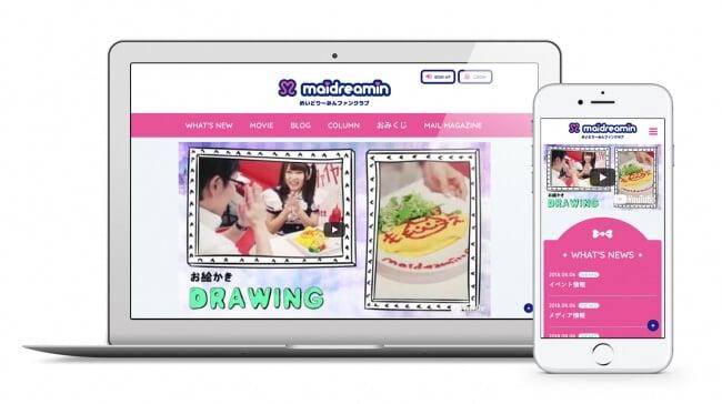 在日本國內外總共擁有16間店舖的女僕咖啡廳「maidreamin」的fan club網站上線! 女僕咖啡廳、