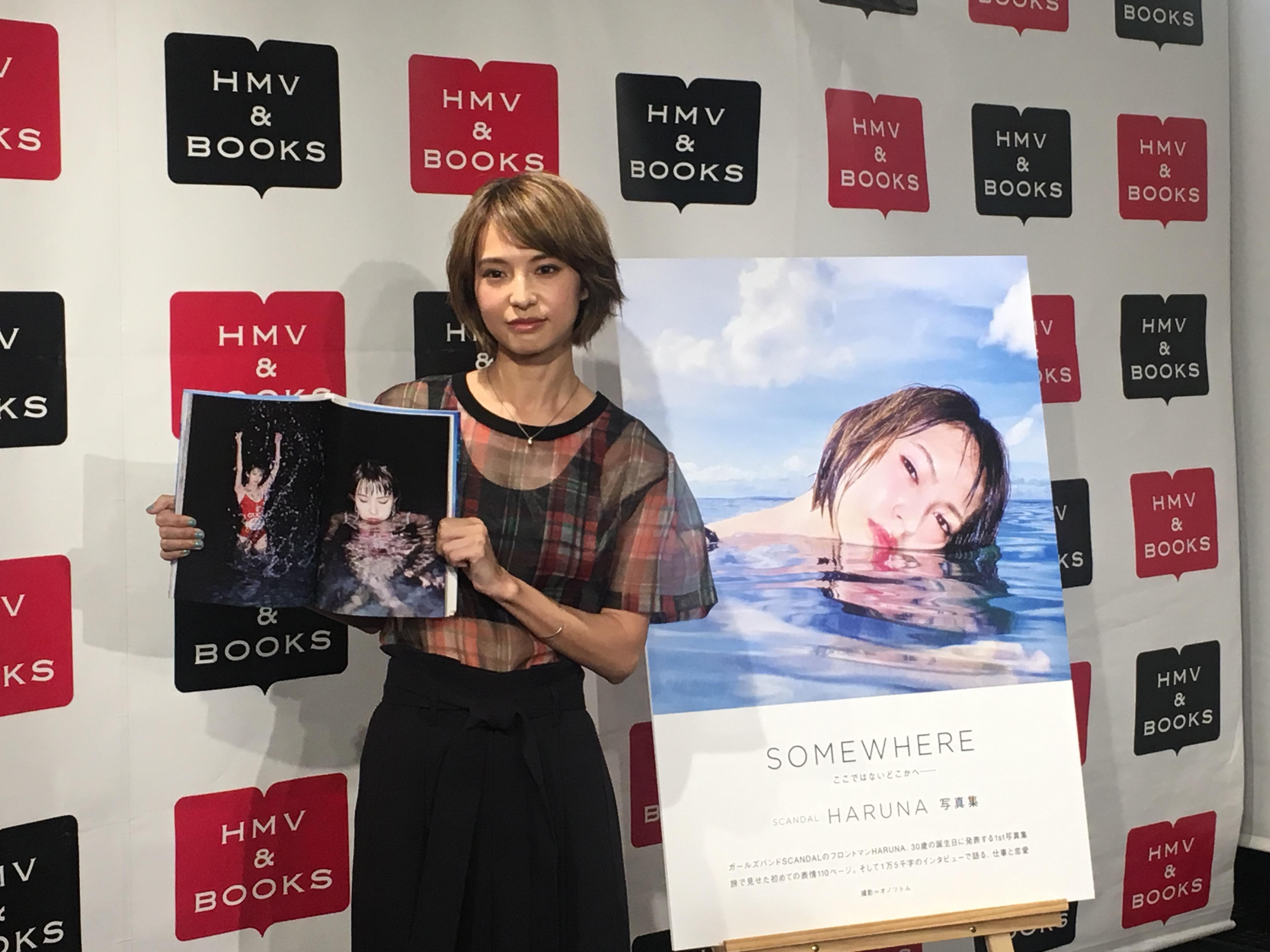 SCANDAL HARUNA首本寫真集「SOMEWHERE」發售紀念活動即將舉辦 SCANDAL_、