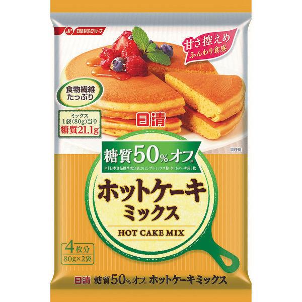 日清糖質50%OFF鬆餅粉