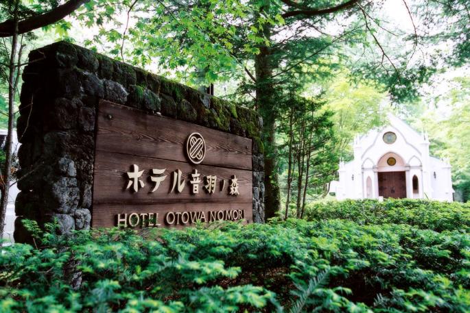 輕井澤圭音羽之森酒店招牌