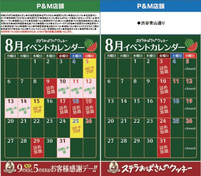 auntstella詩特莉手工餅-活動日曆
