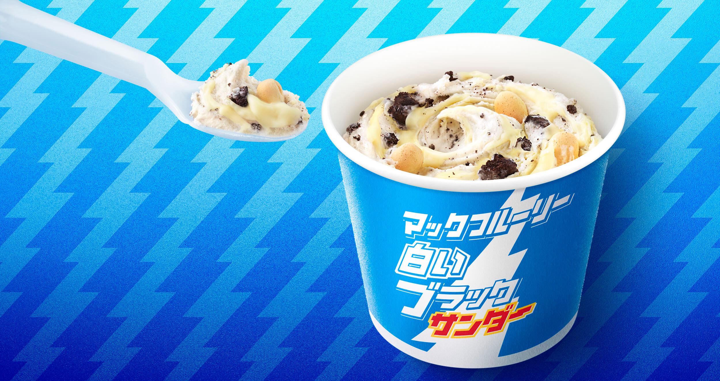 北海道限定「白雷神巧克力」化為麥當勞冰炫風於日本全國登場! 日本麥當勞、麥當勞、