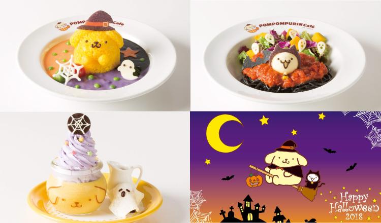 原宿、梅田的「布丁狗咖啡廳」推出萬聖節限定菜單登場 咖啡廳、布丁狗、萬聖節、