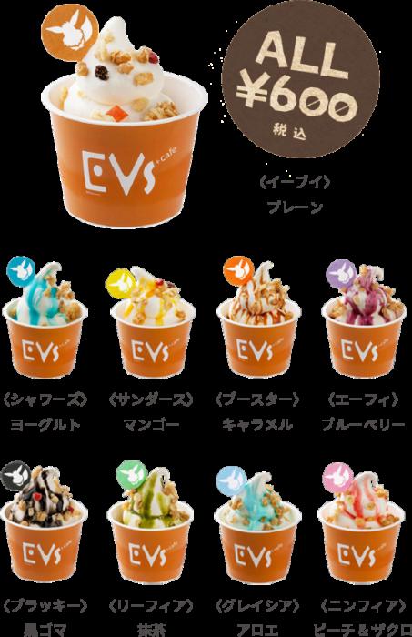 伊布豆乳霜淇淋