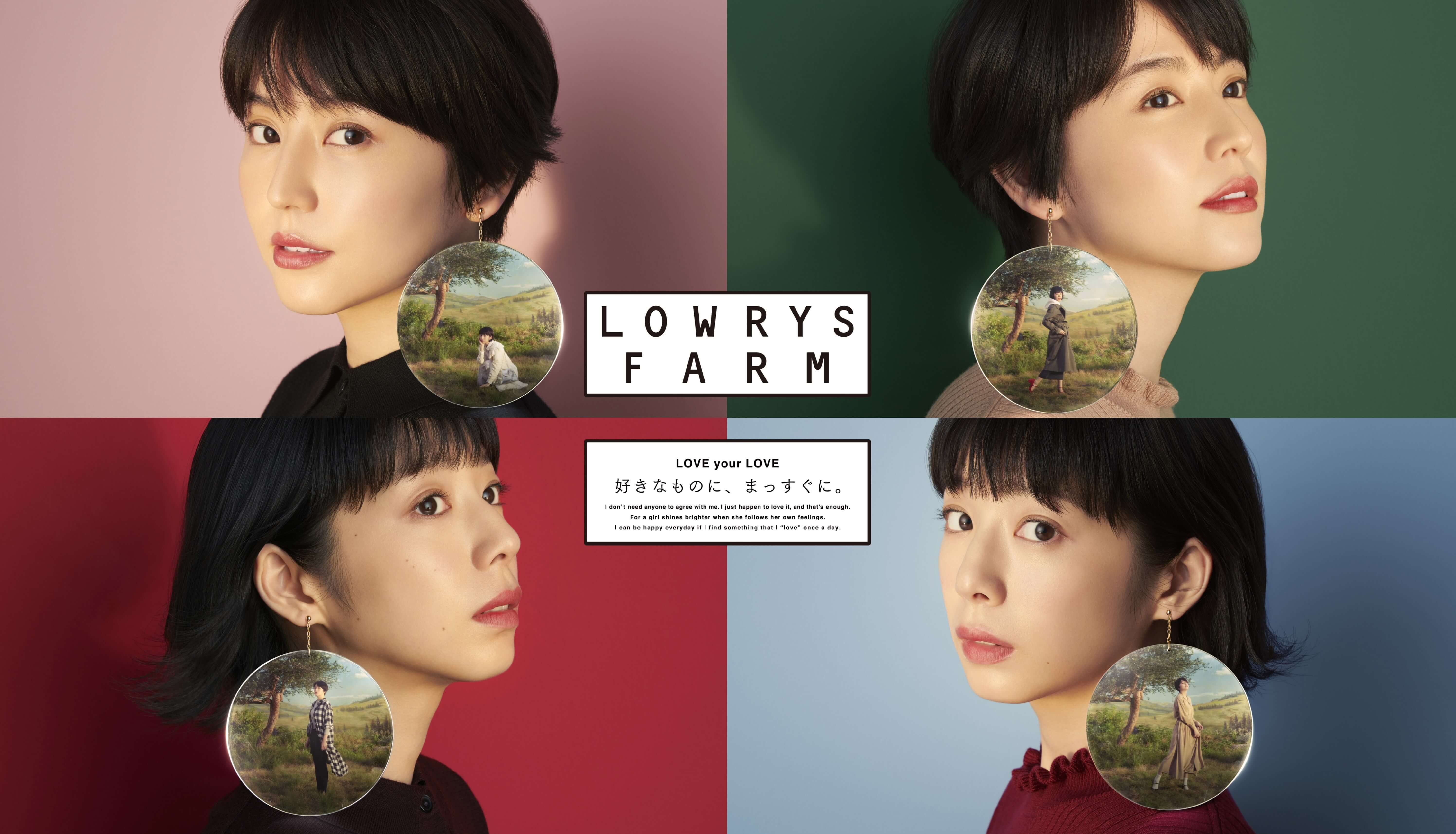 LOWRYS FARM 2018A/W代言人決定起用長澤雅美・夏帆! 日本文化、日本流行、觀光、日本飲食