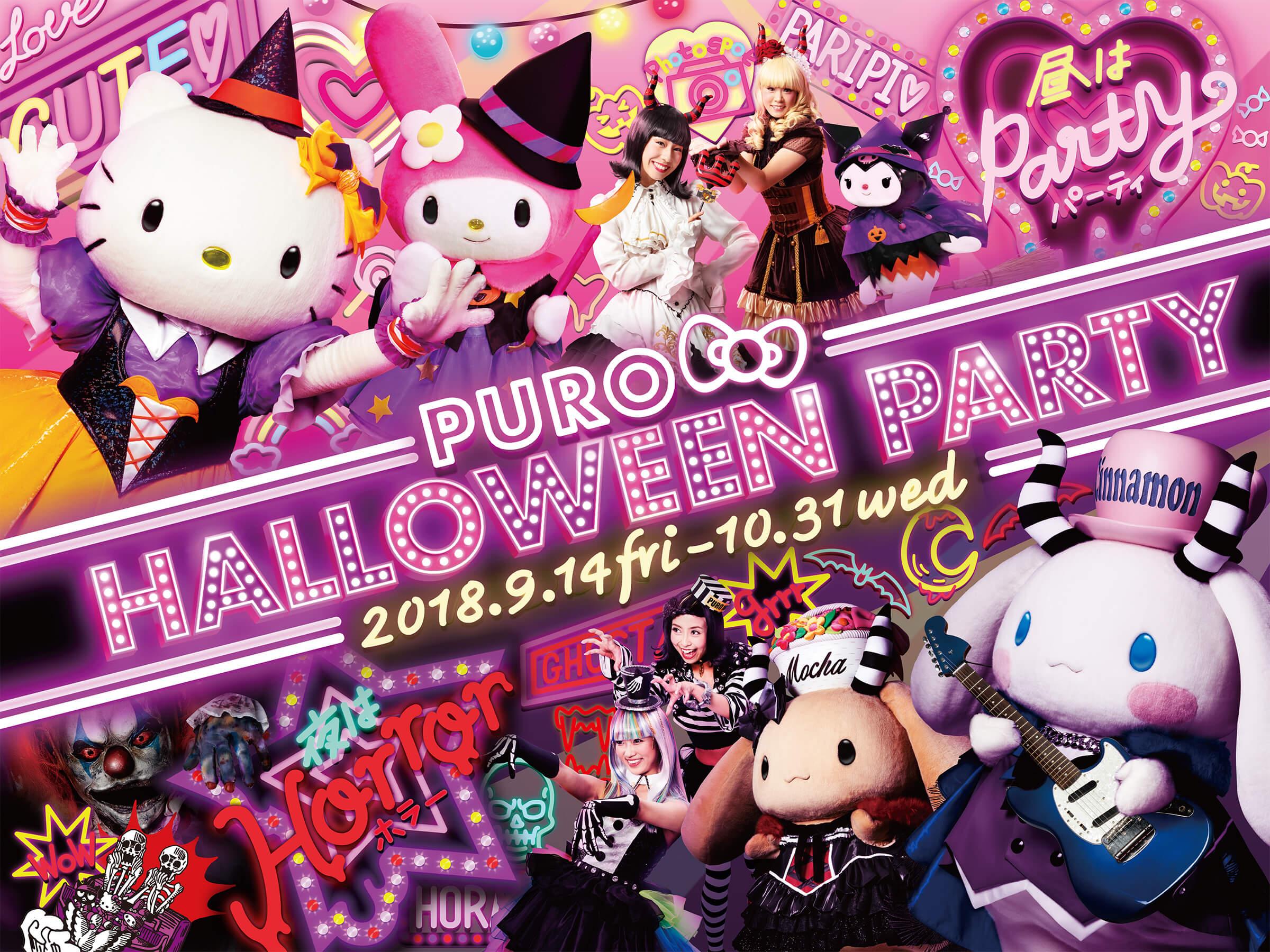 三麗鷗彩虹樂園將舉辦白天和夜晚雙重享樂的「PURO HALLOWEEN PARTY」 三麗鷗彩虹樂園、萬聖節、