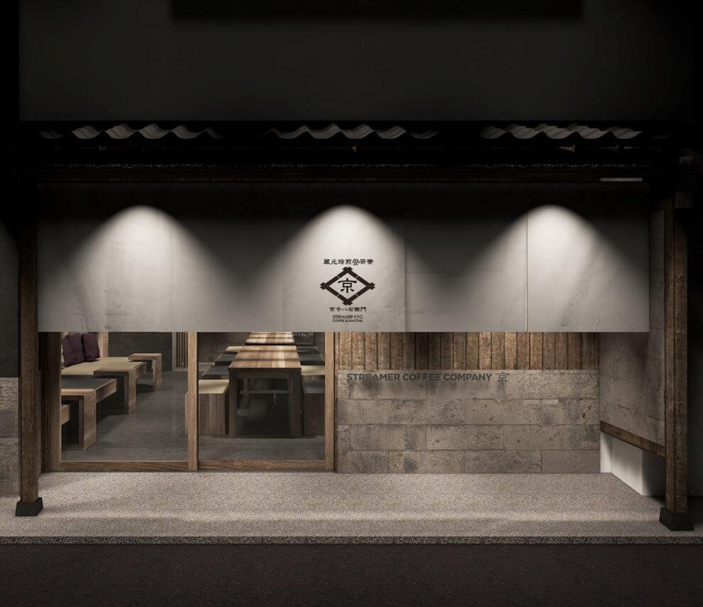 STREAMER COFFEE經營的日式咖啡店「藏元焙煎茶寮京八右衛門」將於岐阜縣・飛驒開幕 咖啡廳、在岐阜、