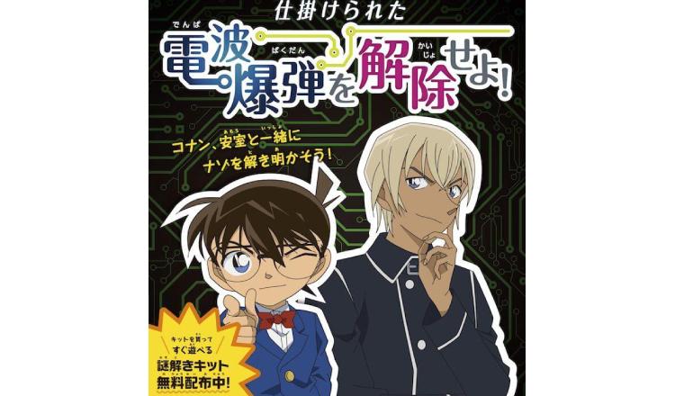 新宿「TOKYO MYSTERY CIRCUS」將舉辦名偵探柯南&安室的解謎活動 名偵探柯南、
