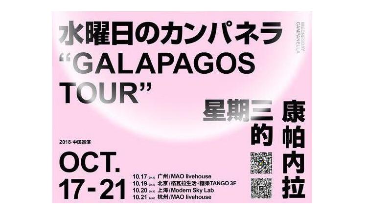 星期三的康帕內拉 將於中國4座城市舉辦首場單獨巡迴演唱會 星期三的康帕內拉、