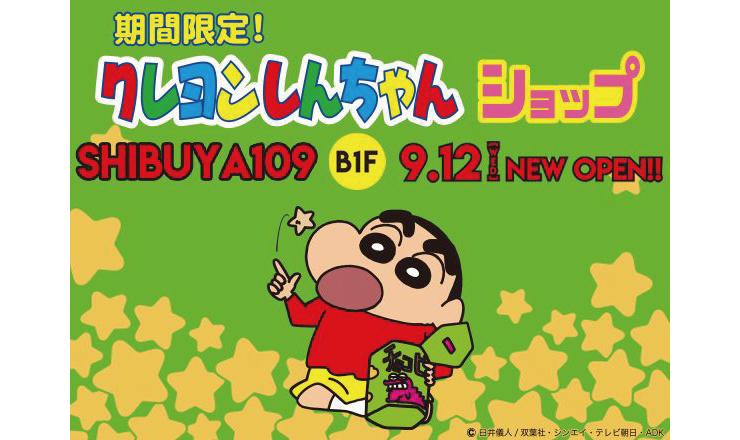 「蠟筆小新」期間限定商店於SHIBUYA109開幕 蠟筆小新、