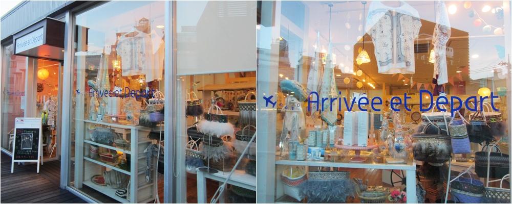 Arrivee et Depart雜貨店
