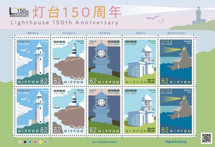 燈塔150周年紀念郵票