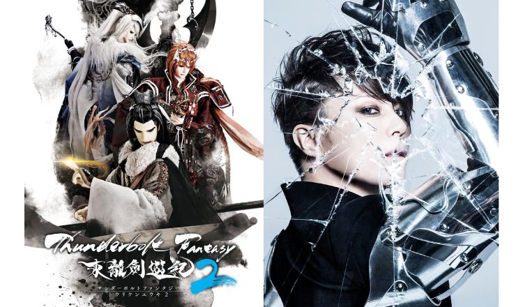 西川貴教收錄了「Thunderbolt Fantasy 東離劍遊紀」主題曲的單曲作品即將發行 西川貴教_、