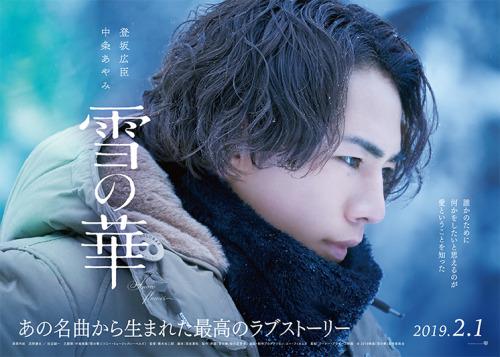 〈雪の華〉海報