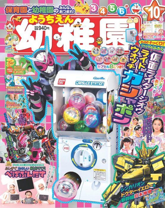 幼稚園雜誌10月號封面