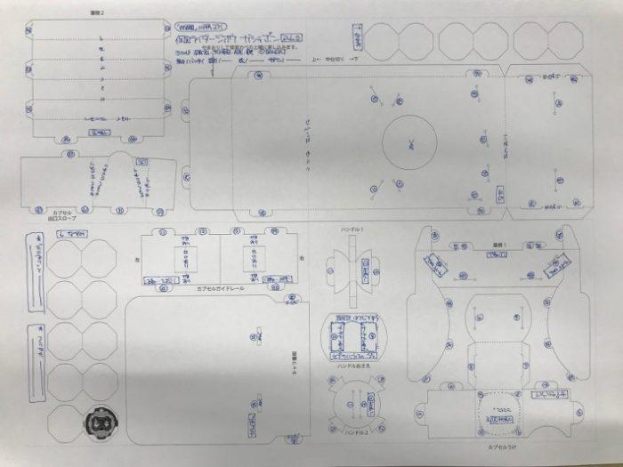 幼稚園雜誌10月號附錄-扭蛋機設計圖