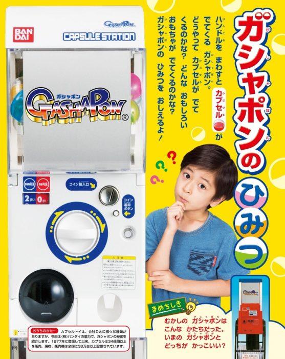 幼稚園雜誌10月號-扭蛋機的原理