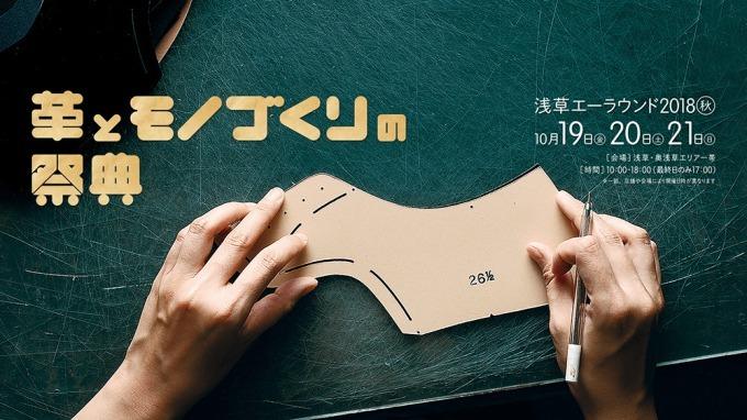 a-round皮革與手作祭典海報