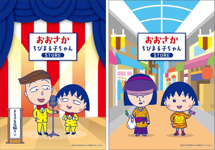 「大阪櫻桃小丸子STORE」於大阪・阿倍野期間限定開幕 桃小丸子、