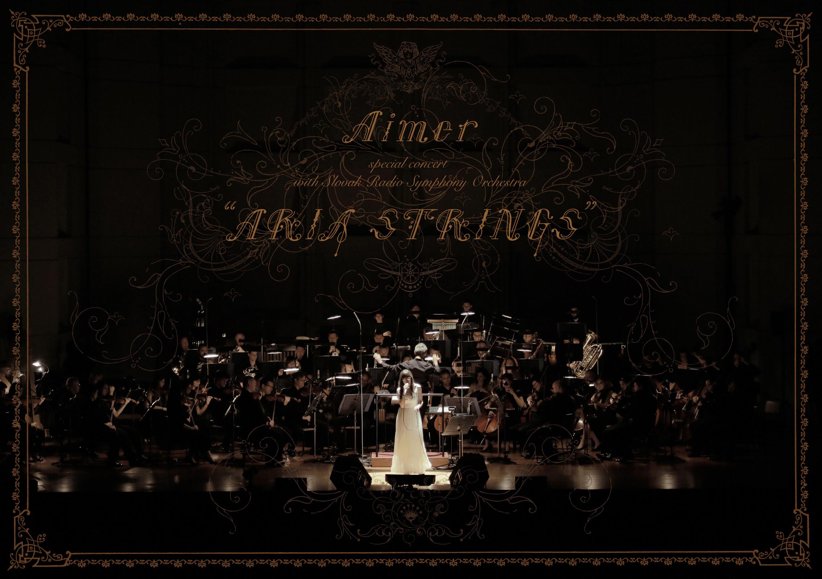 Aimer首場全管弦樂伴奏・個人演唱會「ARIA STRINGS」化為DVD商品發售 Aimer_、