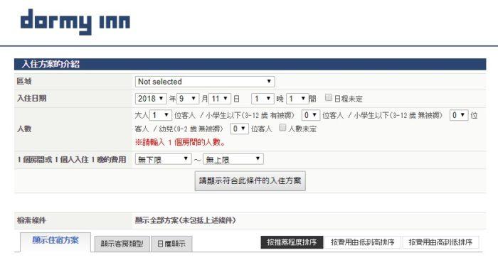 dormyinn多美迎全中文線上訂房網站