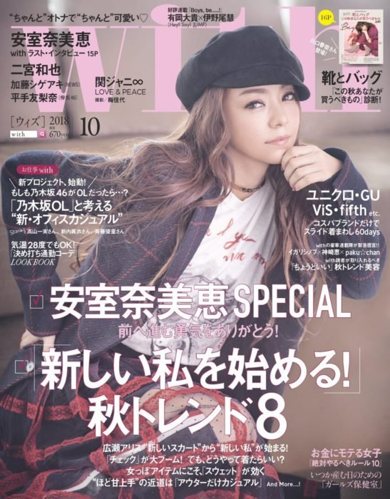 with雜誌