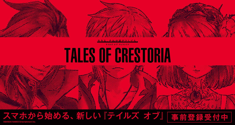 『傳奇系列(Tales of)』新作遊戲將起用中田康貴的歌曲 中田康貴、