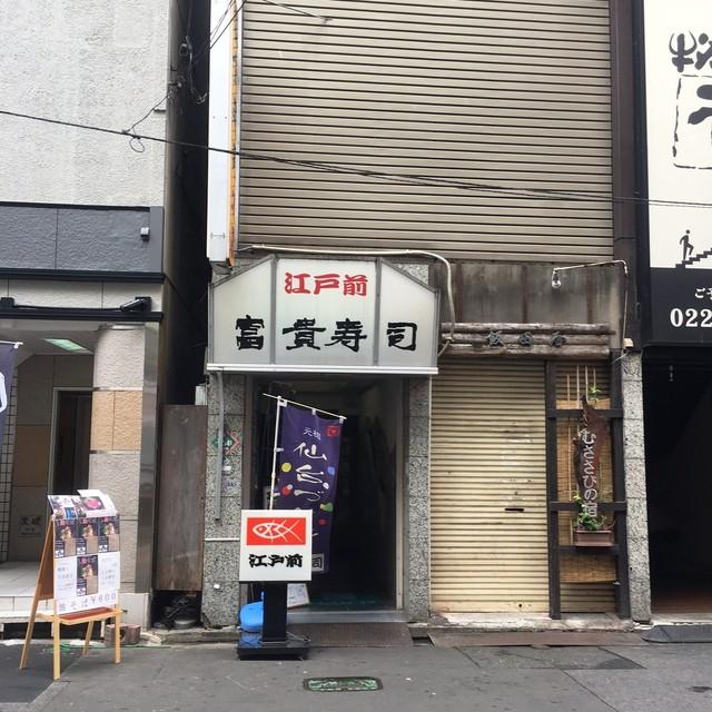 仙台富貴寿司店家外觀