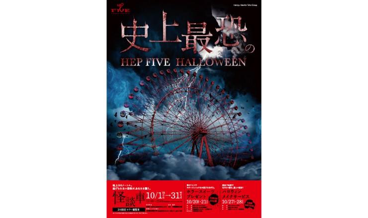 萬聖節限定恐怖摩天輪「怪談車」於HEP FIVE登場 在大阪、萬聖節、