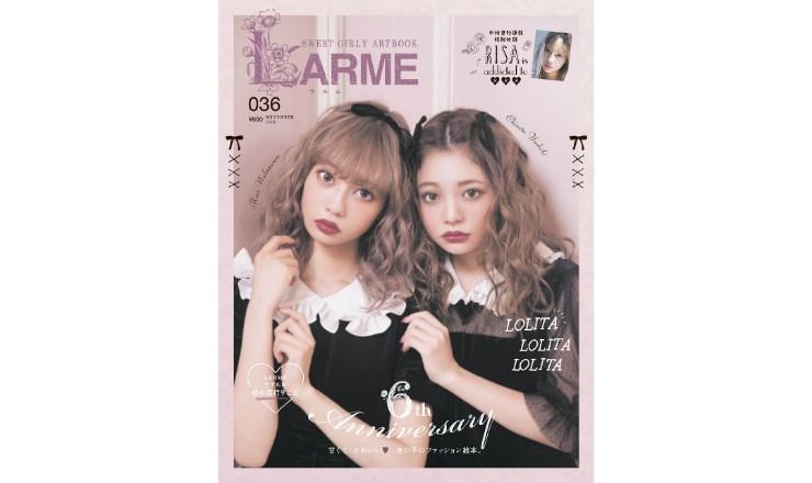 透過日本女孩的時尚繪本「LARME」學習日本的秋季時尚穿搭吧! LARME_、