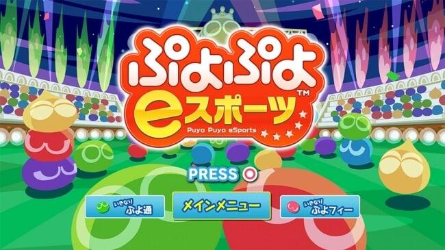 PlayStation®4/Nintendo Switch™專用遊戲軟體「魔法氣泡e Sport」全面上市 魔法氣泡、