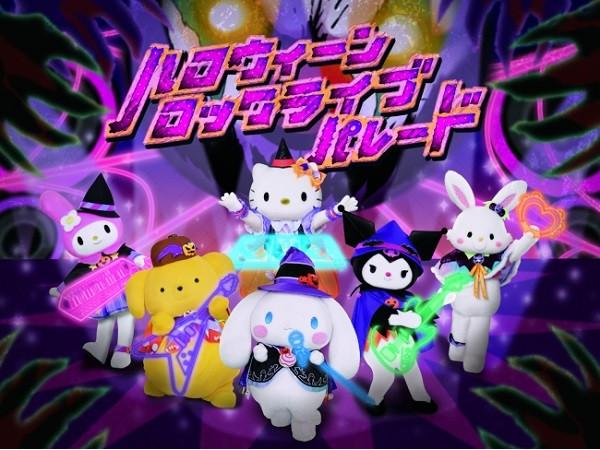 三麗鷗彩虹樂園的2018萬聖節
