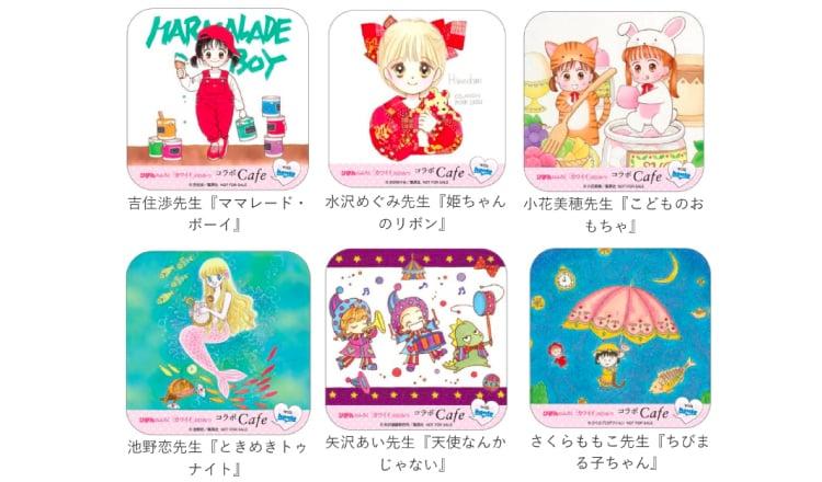 漫畫雜誌『Ribbon no Furoku 「可愛」的秘密』合作咖啡館在東京・市谷舉行 合作、櫻桃小丸子、