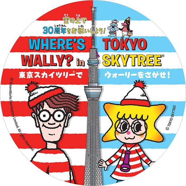 威利在哪裡與晴空塔徽章
