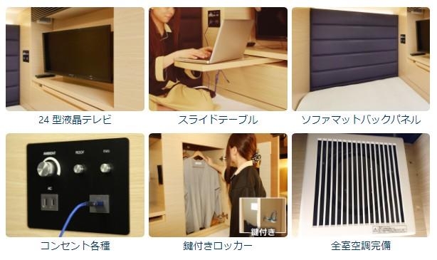 smart stay SHIZUKU京都駅前 kyoto ekimae 雫井膠囊旅館房間內設施