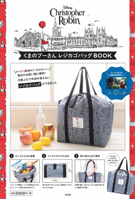 Disney Pooh環保購物袋BOOK