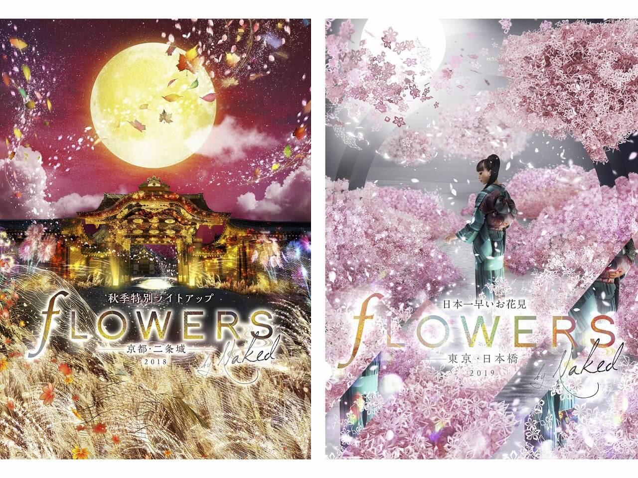 世界遺産・京都 二條城舉辦藝術活動「FLOWERS BY NAKED」 在京都、在日本橋、藝術、